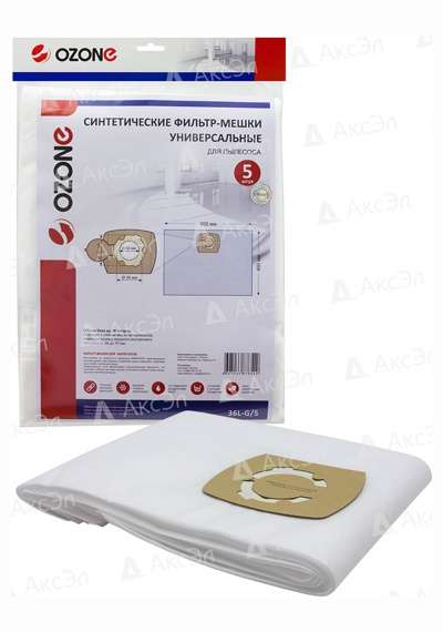 36L G 5 - 36L-G/5 Универсальные синтетические фильтр-мешки Ozone, диаметр фланца 58-70 мм, до 36 л, горизонтальные