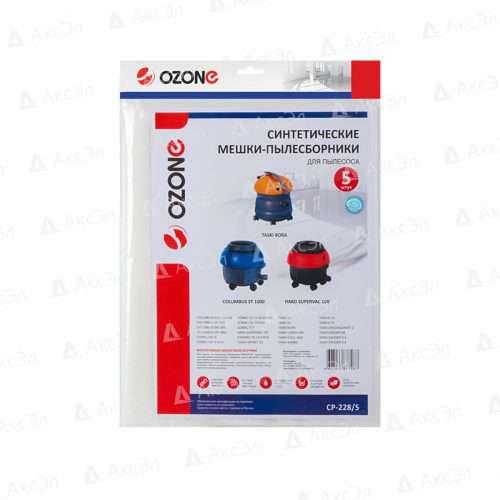 CP 228 5.4 мешки для проф. пылесосов Taski Starmix 500x500 - CP-228/5 Мешки OZONE для пылесоса TASKI BORA, COLUMBUS SW 2000, STARMIX TS 1214 RTS, COMAC, HAKO, 5 шт.