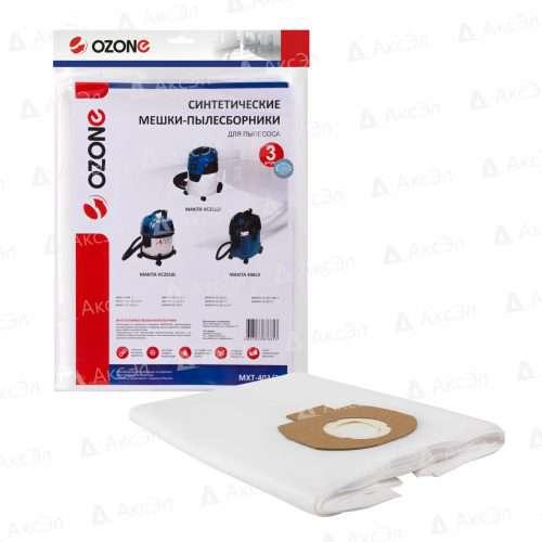 MXT 403 3 мешок для Makita 500x500 - MXT-403/3 Мешки OZONE для пылесоса MAKITA VC2012L, VC2512L, 3шт.