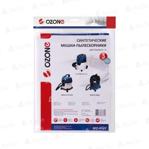 MXT 403 3.4 мешок для Makita 500x500 - MXT-403/3 Мешки OZONE для пылесоса MAKITA VC2012L, VC2512L, 3шт.