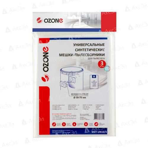 MXT UN10 3.4 вертикальные мешки для проф. пылесосов универсальные 500x500 - MXT-UN10/3 Мешки универсальные OZONE, до 36 литров, диаметр фланца 59-70 мм, вертикальные,3 шт.
